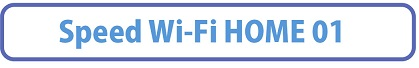 Speed Wi-Fi HOME 01の記事一覧