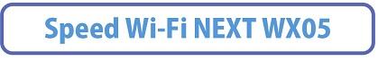 Speed Wi-Fi NEXT WX05の記事一覧