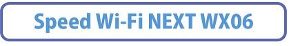 Speed Wi-Fi NEXT WX06の記事一覧