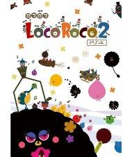 loco roco 2 remastered ps4 cover