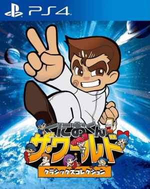 kunio kun the world classics multi-language ps4 cover limitedgamenews.com