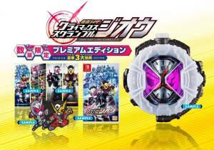 kamen rider climax scramble premium limited edition english subs nintendo switch cover limitedgamenews.com