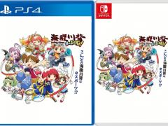 umihara kawase bazooka retail asia multi-language release ps4 nintendo switch cover limitedgamenews.com