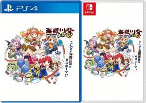 umihara kawase bazooka retail asia multi-language release ps4 nintendo switch cover limitedgamenews.com