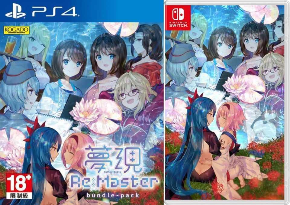 yumeutsutsu re:master bundle pack asia multi-language retail ps4 nintendo switch cover limitedgamenews.com