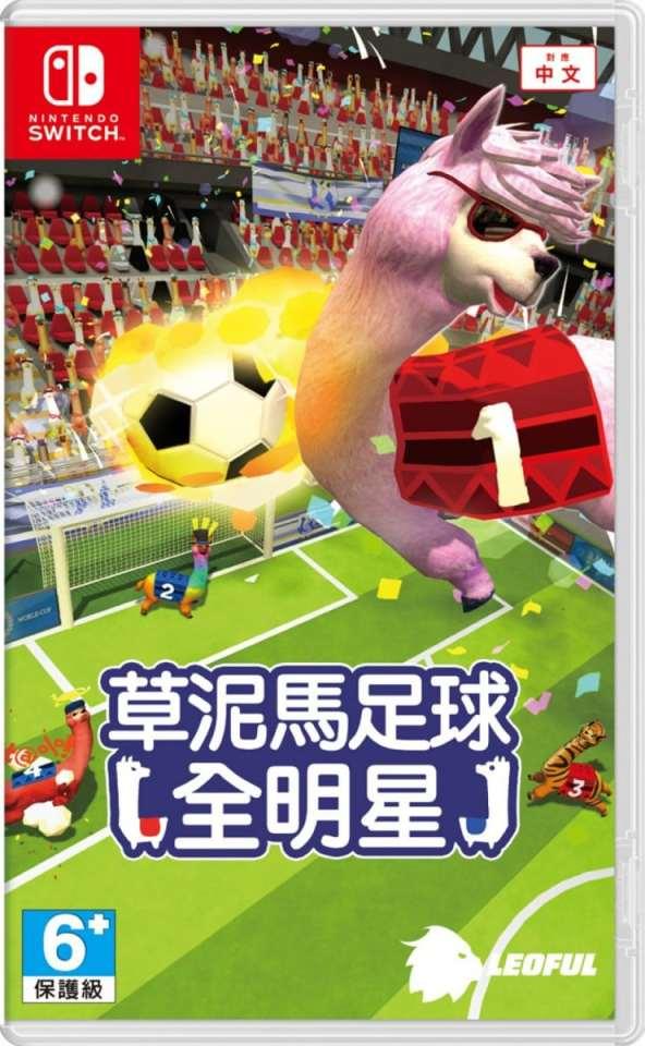 alpaca ball allstars retail release asia multi-language nintendo switch cover www.limitedgamenews.com