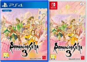 romancing saga 3 physical retail release english asia multi-language playstation 4 nintendo switch cover www.limitedgamenews.com