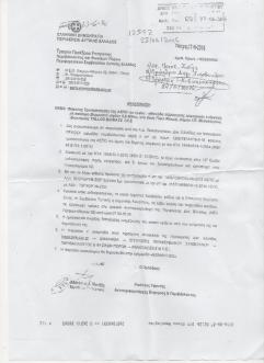 Ο Δήμος Μεσολογγίου είχε παραλάβει και πρωτοκολλήσει τις ανακοινώσεις τροποποιήσεων των αδειών
