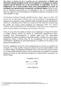 Microsoft Word - α.π 9284 Επιστολή για Βιορευστα από Πρόεδρο.docx