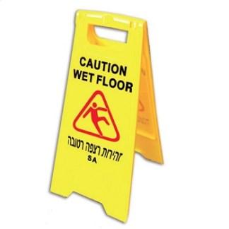 שלט מעמד צהוב זהירות רצפה רטובה