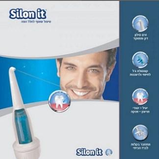 סילונית Silon It טיפול שוטף לחלל הפה