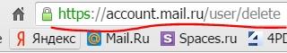 Удаление аккаунта mail.ru