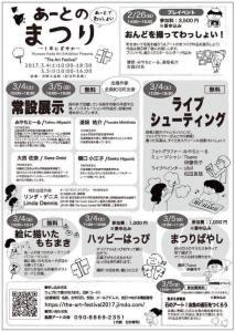 Kumano Kodo presents The Art Festival