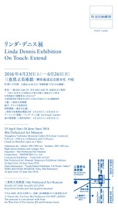 Solo exhibition at Mie Prefectural Art Museum