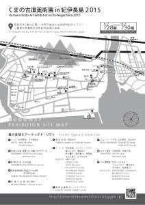 Kumano Kodo Art Exhibition in Kii Nagashima Bilingual Map