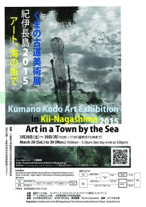 Kumano Kodo Art Exhibition in Kii Nagashima Poster