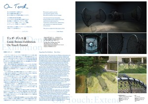 On Touch: Extend at Mie Prefectural Art Museum Pamphlet Back