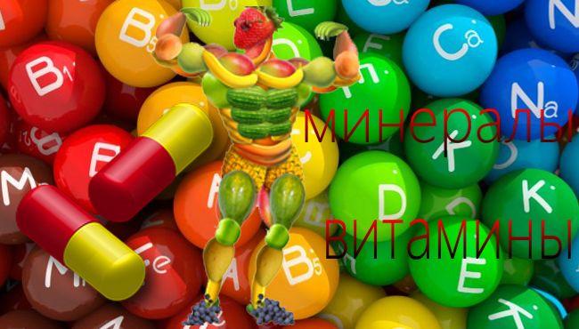 витаминно минеральный комплекс