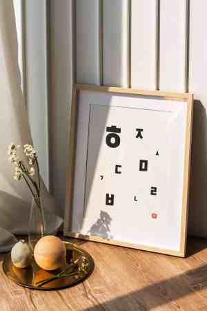 Korean Alphabet Hangul Print