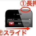 iPhoneのiOS10.2バッテリー減りが早い・表示がおかしい不具合の対処法