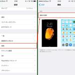 iPhoneのロック画面の時計位置変更できる?おすすめの設定まとめ