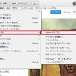iTunesの動作が重い…ぜひ試してほしい動きを軽くする対策