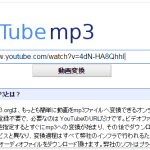 YouTubeの音楽をmp3に変換して保存できる5つの超便利サイト