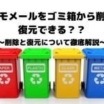 ドコモメールをゴミ箱から削除したあと復元できる?削除と復元について徹底解説!