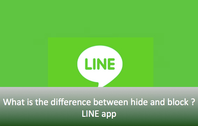 What is the difference between hide and block in LINE app