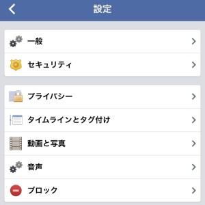 フェイスブック セキュリティ