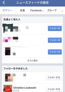 フェイスブック タイムライン