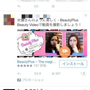 ツイッター 広告 非表示