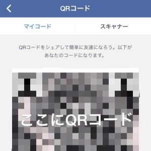 自分のフェイスブックページのQRコード