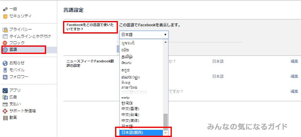 フェイスブックリアクションボタン 関西弁