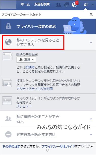フェイスブックプライバシー設定