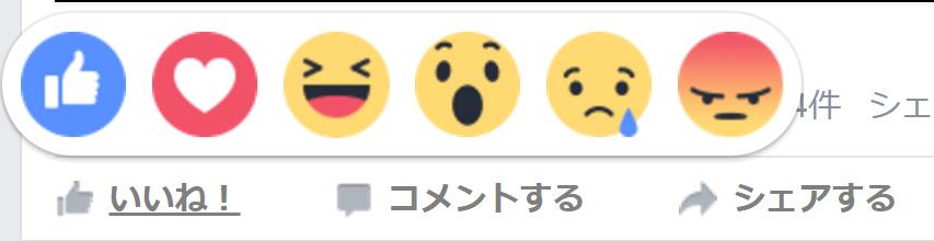 facebookリアクションボタン