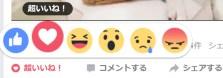 フェイスブック「超いいね」などリアクションボタンが追加!