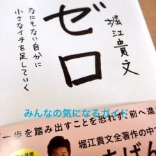 堀江貴文「ゼロ」読みました