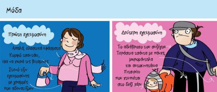 Πρώτη και δεύτερη εγκυμοσύνη3 - Αντιγραφή