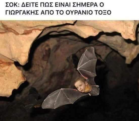 γιωργακης