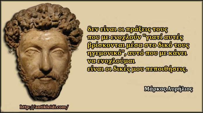 Marcus-Aurelius2