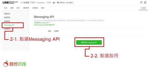 點選Messaging API後點選啟用