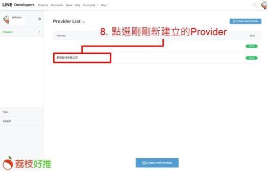 點選剛剛新建立的Provider