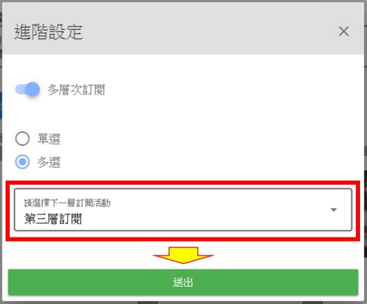 在進階設定選擇「多選」之後,可以直接在下方設定好友在多選完這一層訂閱卡片後,點擊「下一步」按鈕會連去哪一個訂閱活動。