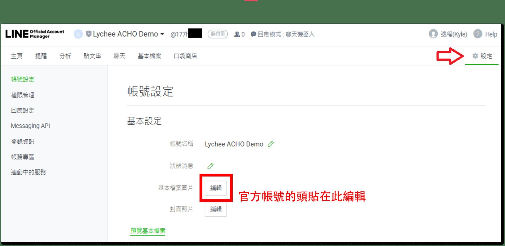 登入LINE官方帳號管理後台之後,您可以在「設定」中進行「帳號設定」,在這裡可以編輯官方帳號的名稱、基本檔案圖片、封面圖片。