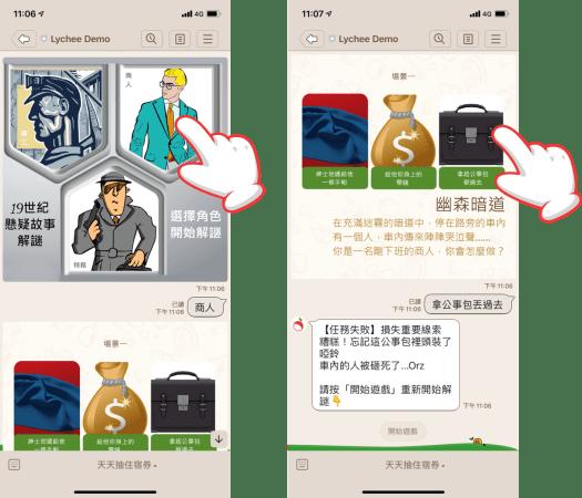 荔枝好推-運用圖文訊息與關鍵字回應設計互動遊戲