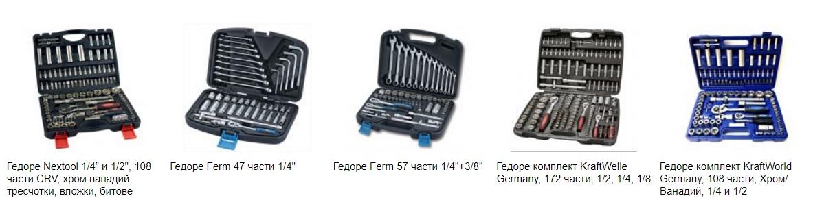 инструменти за смяна на таралеж