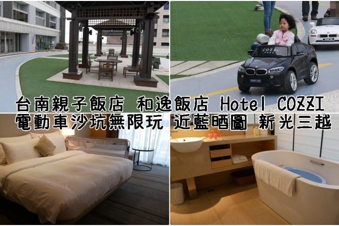 [住宿]台南親子飯店 和逸飯店 Hotel COZZI 電動車沙坑無限玩 近藍晒圖 新光三越