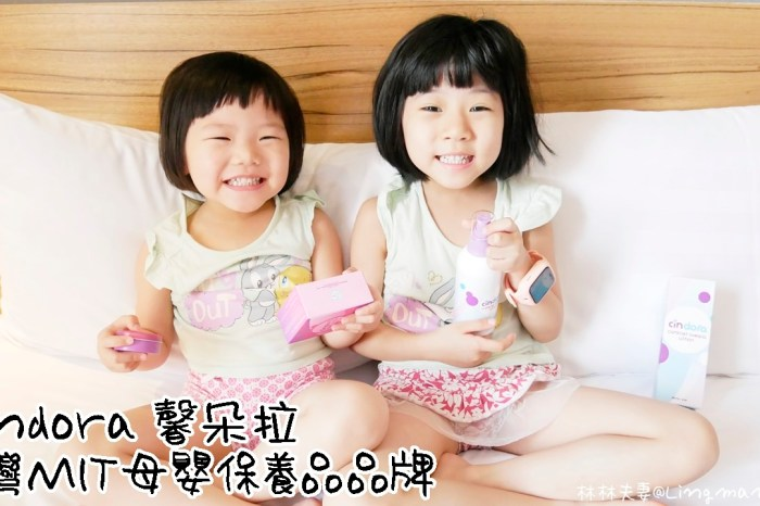 [育兒]Cindora 馨朵拉 台灣MIT母嬰保養品品牌 紫馨膏萬用膏 紫馨寶貝舒護親膚乳