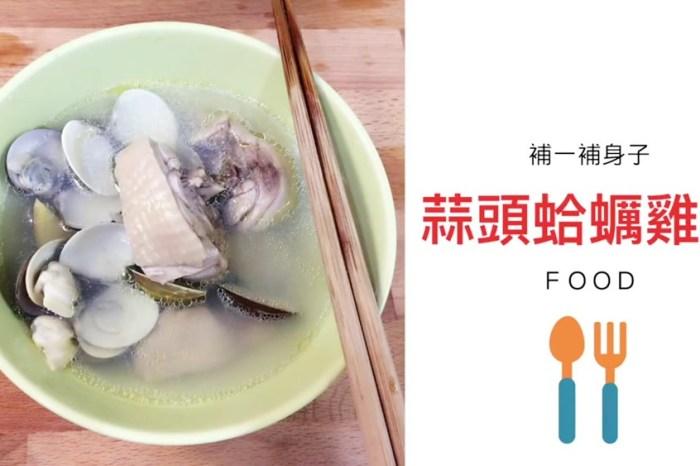 [食譜]秋冬進補 蒜頭蛤蠣雞湯 感冒增強抵抗力輕鬆煮